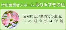茨城県下妻市の特別養護老人ホームはなみずきの杜
