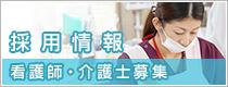 採用情報:看護師・介護士募集