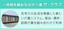 茨城県下妻市の小規模多機能型居宅介護ザ・クラブ